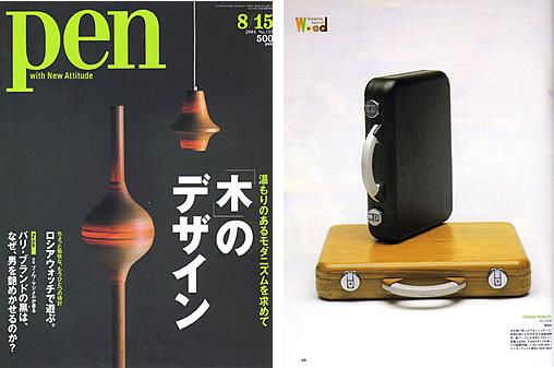pen2004年8月号